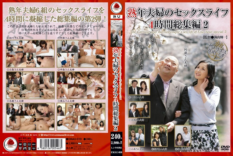 EMAU-010 A Middle-Aged Couple's Sex Life - 4 Hour Highlights 2 - Mature Woman, Married Woman, Compilation