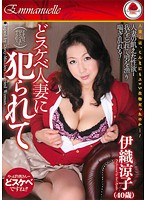 Raped By A Perverted Married Woman Ryoko Iori  Download