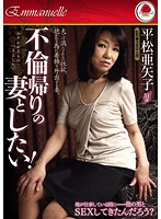 I Want To Fuck A Housewife On Her Way Home From Committing Adultery! Ayako Hiramatsu 下載