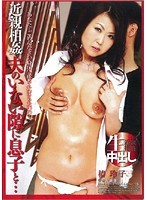 Incest. With My Son While My Husband Is Away... Reiko Tsubaki 下載