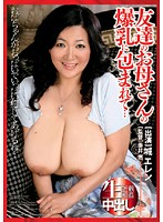 I Bury My Cock In My My Friend's Mother's Colossal Tits Eren Jo 下載