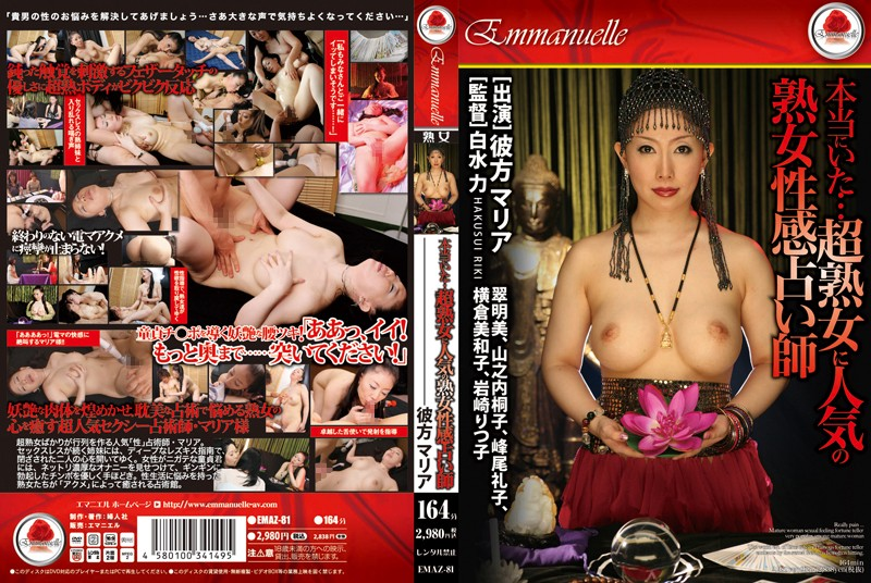 EMAZ-081 She Really Exists... The Famous Mature Woman Erotic Fortune Teller Maria Kanata - Prestige / Big Morkal / Emmanuelle SALE, Mature Woman, Maria Kanata, Lesbian Kissing, Lesbian, Featured Actress
