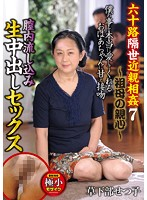 Fakecest In One's 60s 7 ~ Stepgrandma's Affection~ She Truly Loves Me Giving My Stepgrandmother Sweet Kisses Creampie Sex Right Into Her Vagina Setsuko Kusakabe 下載