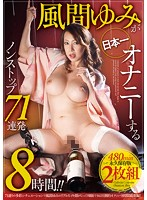 Yumi Kazama 's Got The Best Masturbation In The Country - 71 Non-Stop Loads, Eight Hours! Download