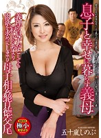 A Stepmom Living Happily With Her Son - He Might Be Her Son By Law, But She's So Lonely And Horny She Resorts To Immoral Mother/Child Incest Shinobu Igarashi  Download