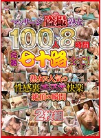 Peeping In On a Mature Woman Massage - 8 Hours and 100 Mature Ladies, As Old As 70! See The Pleasurable Climaxes Caused at Popular Mature Massage Parlors Download
