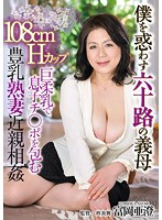 """My 60-Something Stepmom Led Me Astray - Voluptuous MILF Encircles Her Son's Cock With Her 42"""" H-Cup Soft Breasts Asumi Tomioka  Download"""