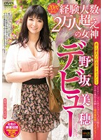Miho Nosaka's Debut Download