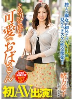 That Adorable Older Lady Is In Porn For The First Time!! Yasuko Ogata Download