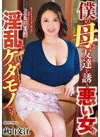 My Mother Is A Bad Woman Who Tempts My Friends She's Horny, A Sexual Beast Fumie Akiyama Download