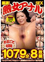Super Selections! Mature Woman Anal Sex Full Penetration 1079 Minutes Download