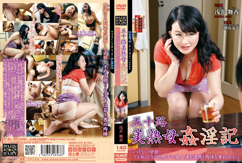 "EMBX-037 asian sex Maika Asai The Adulterous Diary Of A 50's Hot Mama ""I'm A Bad Mother… I Tempt My Son's Friends And Fuck"