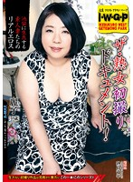"""""""I.W.G.P."""" (Ikebukuro West Getemono Park) The Mature Woman First Time Shots Documentary! A Real Life Erotica Documentary Featuring Amateur Housewives Living In Ikebukuro Reiko Download"""