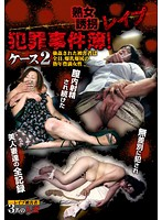 Mature Woman Coaxed into Rape! Case 2: All of the Rape Victims Were Housewives with Colossal Tits! - Horribly Raped and Creampied! Record - Download