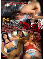 Foreign Blonde Housewives Rape and Creampie Case Files. Rape of Three Foreigners. Beautiful Married Woman. Kidnapped and Fucked Like the Pig Wife She Is! The Cunning Edition 2 Download