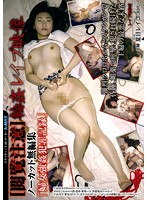 """[Caution Before Viewing] A Gang Bang Rape Video Uncut And Unedited """"A Record Of Housewife Rape Crimes"""" Unbelievable! See What Happens When A Housewife Has The Worst Day Of Her Life, Drugged With Chloroform And Aphrodisiacs, And Raped Over And Over Reiko Natsume Download"""