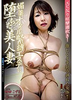 A Beautiful Married Woman Becomes Addicted To Aphrodisiac Oil Massage And Bondage. Convulsing And Squirting! Her Ripe Body Orgasms Wildly!! Kozue Tokita Download