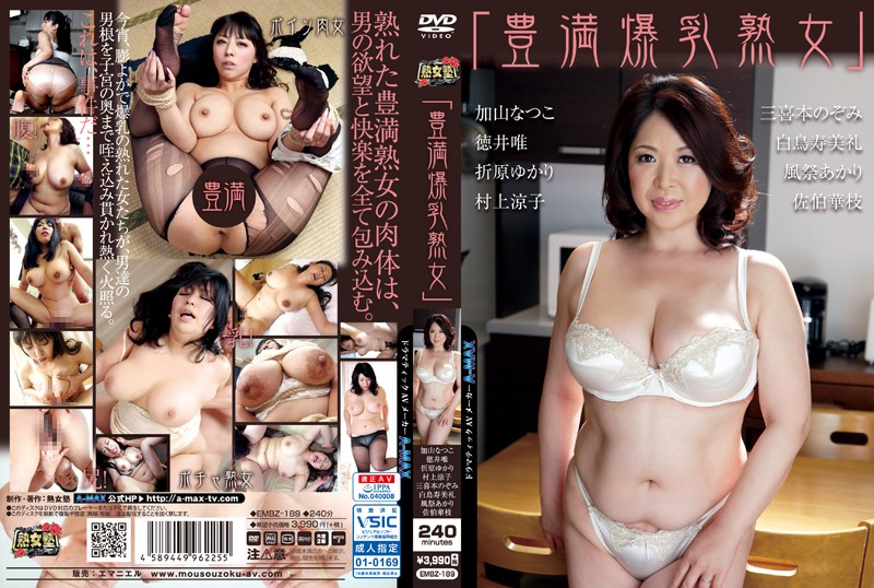 "EMBZ-189  ""Thick Colossal Tits Mature Woman"""