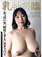 Those Divine Titties Have Descended Upon Earth x Kozue Tokita x Titties Download