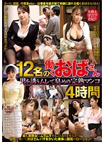 12 Working MILFs Attract Men With Their RIpe Pussy Pheromones! 4 Hours Download