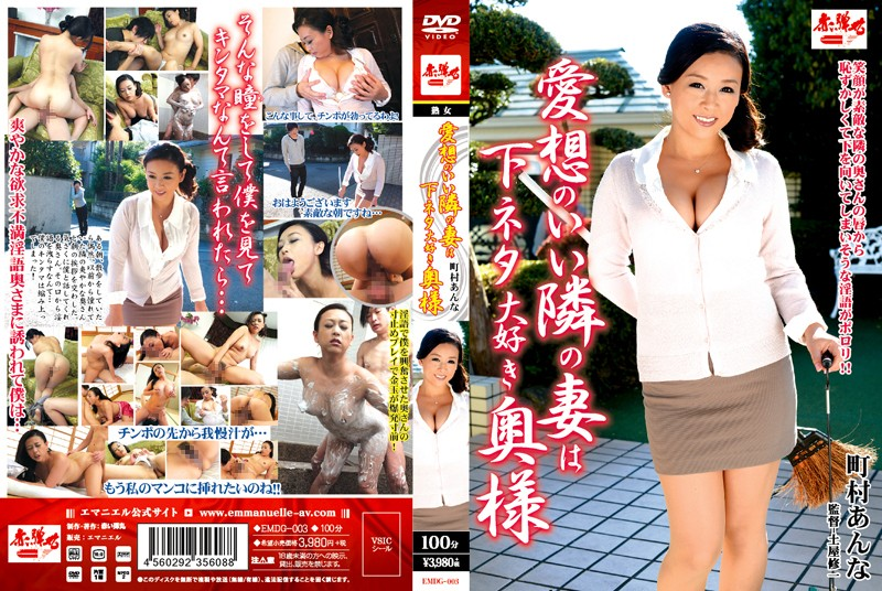 EMDG-003  The Nice Wife Next Door Likes Dirty Jokes Anna Machimura