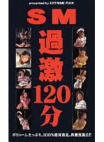 S & M Extreme 120 Minutes (3) Download