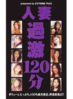 Extreme Married Woman 120 Minutes (2) 下載