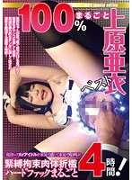 100% Full Penetration - Ai Uehara 's Best - Current Top Porn Idol's Real Orgasmic Screams - Hard S&M Bondage Fucks - Four Hours! 下載