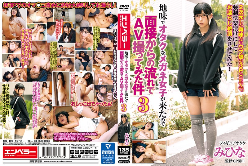 EMRD-078 Plain Nerdy Glasses Girl Interview Turns To AV #3 Mihina