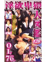 Obscene Lust Collection 120 Minutes 76 Office Ladies Download