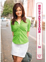 Real College Girl SEX Report - CAMPUS GIRL COLLECTION 06 下載