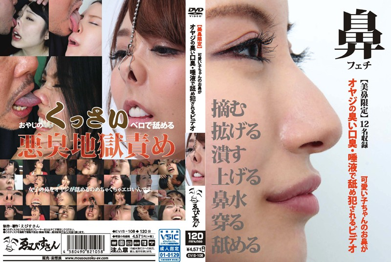 EVIS-108 javhd.com Nana Wakui Natsumi Adachi (Beautiful Nose Exclusive) A Video Of The Nose Of A Cute Girl Being V*****ed By The Bad Breath,