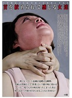 Women Who Love To Be Choked Download