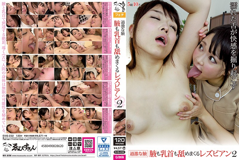 [EVIS-232]Furious Armpits Lesbian Series Love Licking Armpits And Nipples And Everywhere Else 2