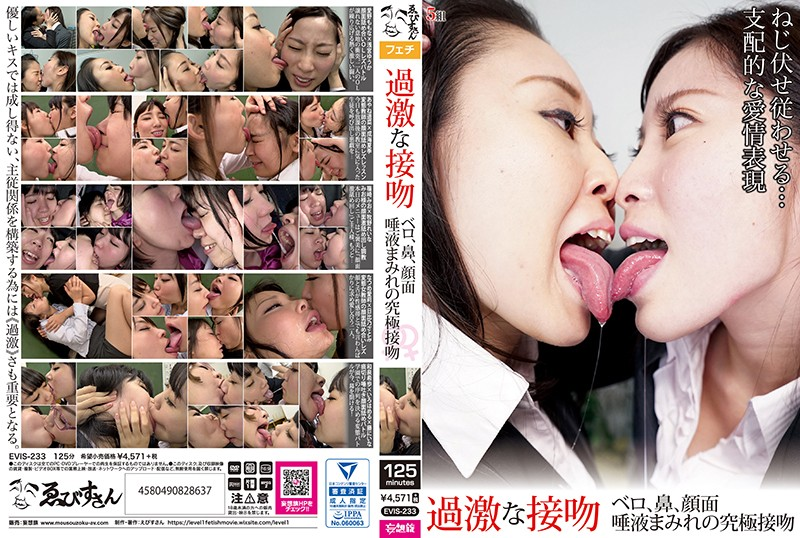 [EVIS-233]Extreme Kisses The Ultimate Kisses, With Drool And Saliva All Over Your Tongue, Nose, And Face