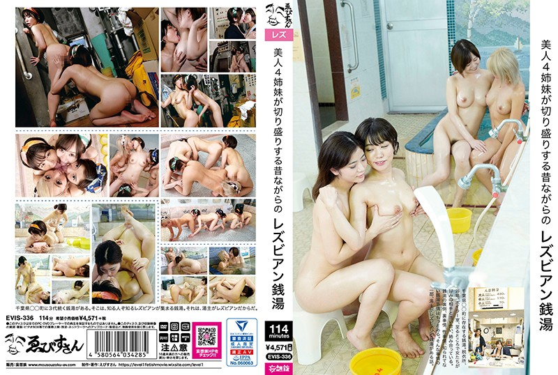 EVIS-336 porn movies online Old Fashioned Lesbian Public Bath Run By 4 Beautiful Sisters