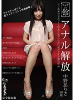 The House of Fetish! Anal Release! Arisa Nakano Download