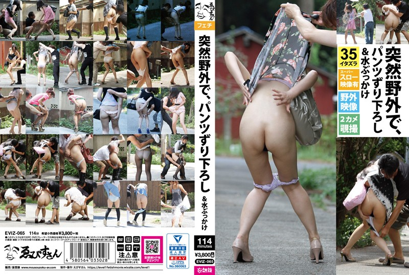 EVIZ-065 jav xxx Pants Down And Water BUKKAKE In The Great Outdoors