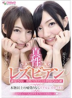 Genuine Lesbian Series Sakura Hara & The Genuinely Bisexual Miku Abeno It's All For Real, No Acting! Real Lesbian Sex Download