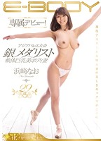 Gold Medalist In Asian Ballet - An E-BODY Exclusive Debut! Supple, Big Tits, Beautiful Body - Married Woman Nao Hamasaki Download