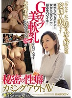 "[EYAN-151] ""Darling... I'm A Perverted Married Woman Who Loves Both Men And Women..."" She Gets Piston-Pumping Pleasure From Men, And Cunnilingus From Women, For Mind-Blowing Orgasmic Ecstasy!! Kaori-san (27 Years Old) Is A Housewife With G-Cup Titties Overflowing With Extra Breast Milk, And She's Baring Her Sexual Hangups And Making Her Secret Cumming Out In This Adult Video"