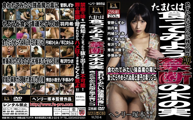 FABS-063 free asian porn movies An Unforgettable Porn Masterpiece. It's OK To Eat The Forbidden Fruit Once In A While