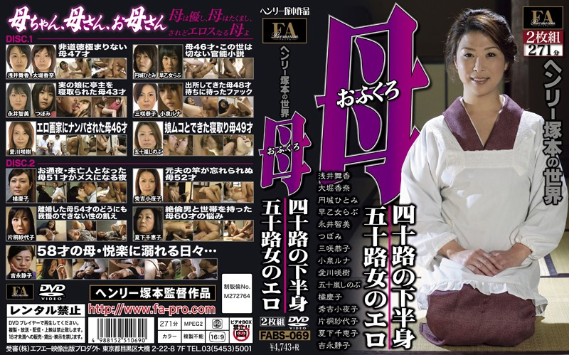 FABS-069 asian porn video Sayoko Kuroki (Yoko Hideyoshi) Tsubomi Tsukamoto Henry's World – Mother's Trilogy – The Pussy Of A 40-year-old Woman! Middle-aged Womens'