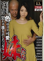 Henry Tsukamoto Presents Sensual Porn That Will Touch Your Heart And Remain In Your Soul Little Sisters So Sexy And Cute You Just Have To Have Them Download