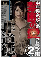 A Henry Tsukamoto Production A Drama Collection Of Forbidden Love Between Middle Aged Men And Women 2 Immorality Download
