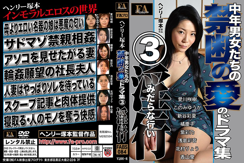 FABS-084 jav streaming Ayano Murasaki Saki Aikawa A Henry Tsukamoto Production Middle Aged Men And Women In A Collection Of Forbidden Love And Drama 3