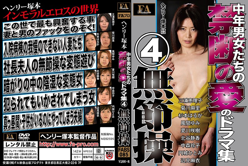 FABS-085 A Henry Tsukamoto Production Middle Aged Men And Women In A Collection Of Forbidden Love