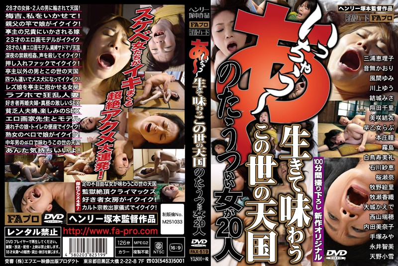FAX-519 porn japanese Oh God I'm Cumming~ Twenty Writhing Girls Get A Taste Of Earthly Paradise
