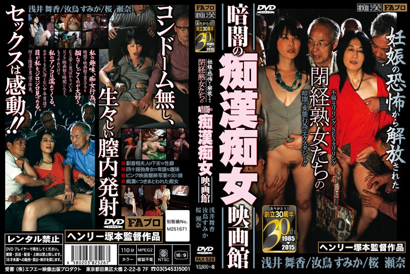 FAX-526 full free porn Maika Asai Sumika Natori Liberated From The Fear Of Pregnancy. Menopausal, Mature Female M****ters In The Dark. The Movie