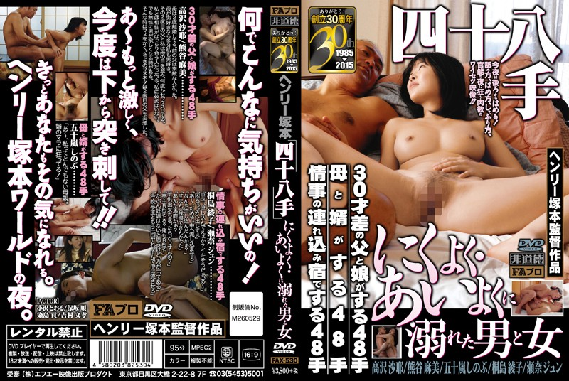 Henry Tsukamoto - All 48 Sexual Positions - Men & Women Drowning In Lust & Love